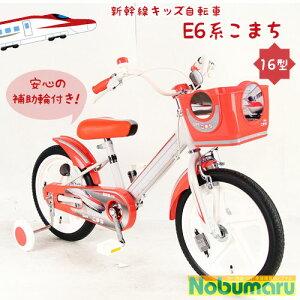 【新幹線キッズ自転車】[KC-KOMACHI] [16型幼児車]E6系こまち キッズ ジュニア 子供用 自転車用 子供 自転車 幼稚園 保育園 サイクリング サイクル 補助輪付き ギフト プレゼント 誕生日 卒園祝
