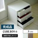 【完成品】 簡単組み立て♪ 3段 引き出し収納ケース 【送料無料】 木製 卓上 プラスチック ミニチェスト 小物 文房具 薬箱 格安 積み重ね収納ボックス