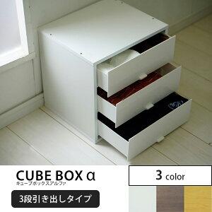 簡単組み立て 3段 引き出し収納ケース 木製 卓上 プラスチック ミニチェスト 小物 文房具 薬箱 格安 積み重ね収納ボックス ユニットボックス