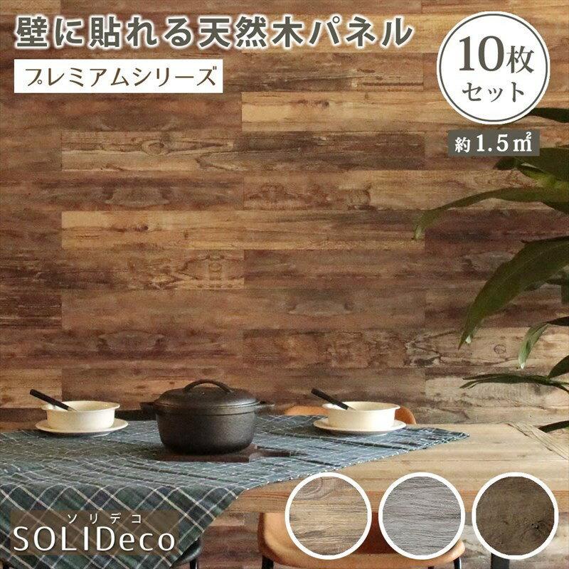 壁のリフォームに 貼るだけ ウッドパネル 10枚セット 木製 壁紙 木目 おしゃれ DIY 本物 リアル モザイク シール ウォールパネル 天然木 室内 内装 壁材