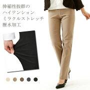 ミラクルストレッチ・ストレートパンツ・ミセス レディース ファッション ボトムス ブラック ベージュ ブラウン
