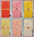 【のし袋】全6種類の