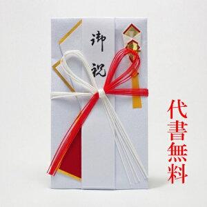冠婚葬祭専門店野田祝儀袋代書代筆無料の写真
