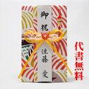 祝儀袋代書代筆無料1〜10万円【追跡可能メール便なら送料無料...