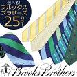 ブルックスブラザーズ BROOKS BROTHERS ネクタイ シルク アメリカ製 ブランド 結婚式 メンズ