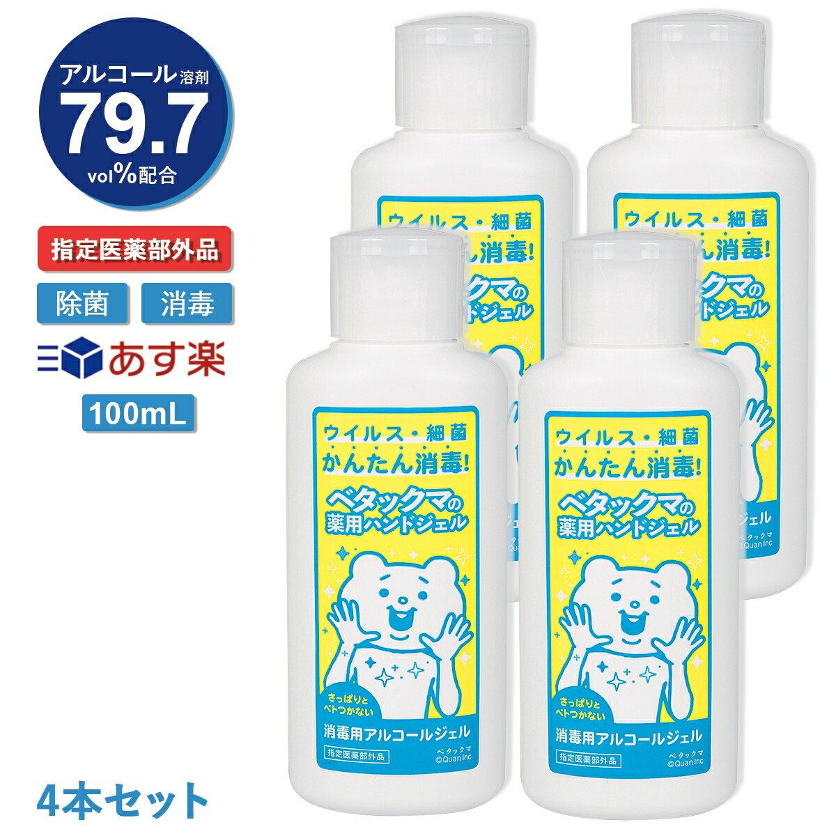 洗剤・柔軟剤・クリーナー, 除菌剤  100mL 79.7vol 4