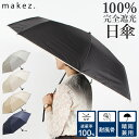 【最大1000円OFFクーポン】 日傘 折りたたみ 完全遮光 遮光率100% 軽量 遮光 晴雨兼用
