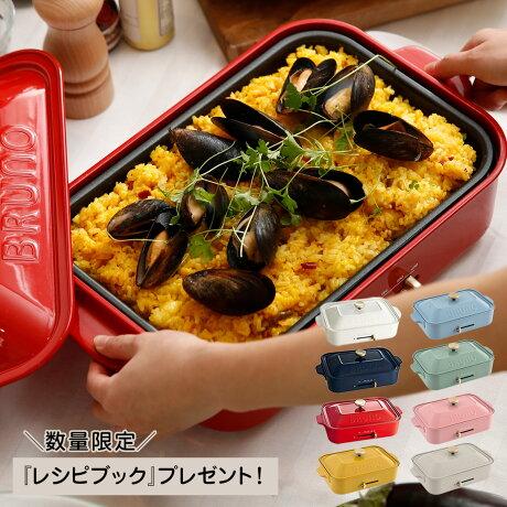 BRUNO BOE021 ブルーノ ホットプレート たこ焼き器 焼肉 コンパクト 平面 電気式 ヒーター式 レシピブック 1200W 小型 小さい ホワイト ネイビー レッド ベージュ 白 BOE021 [予約 8月下旬 追加入荷予定]