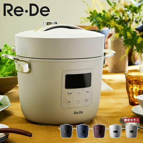 Re・De Pot PCH-20L リデポット 電気圧力鍋 電気なべ 炊飯器 電気鍋 マルチクッカー クラッシー 簡単調理 家電 [予約 9月中旬 再入荷予定]