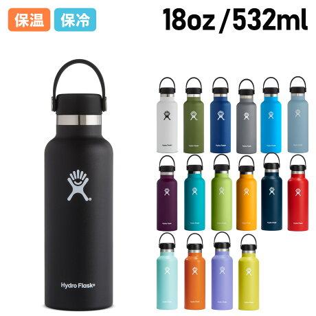 Hydro Flask 5089013 ハイドロフラスク 18oz ハイドレーション スタンダードマウス 532ml ステンレスボトル マグボトル 水筒 魔法瓶 [予約 9月下旬 追加入荷予定]