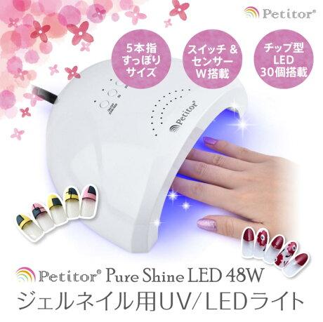 belulu Petitor Pure Shine LED 美ルル プチトル ピュアシャインLED ジェルネイル ライト UVライト 48W UVクラフトレジン KRD8010 [予約 9月下旬 再入荷予定]