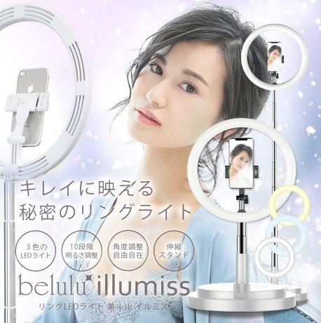 belulu Illumiss 美ルル イルミス LEDリングライト スマホスタンド スマートフォン 卓上 撮影用 照明 KRD9012 [予約 8月下旬 追加入荷予定]