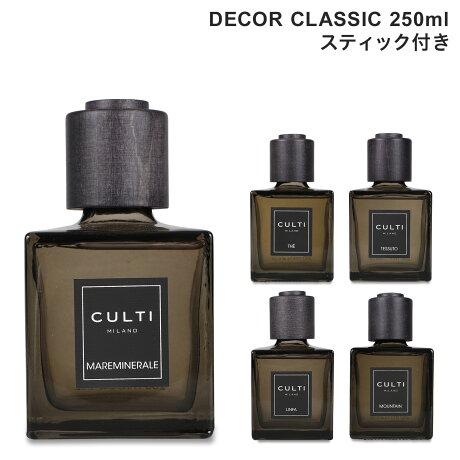 CULTI MILANO DECOR CLASSIC クルティ ミラノ デコール クラシック ディフューザー ルームフレグランス 250ml スティック付き ガラスボトル