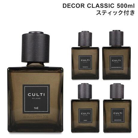 CULTI MILANO DECOR CLASSIC クルティ ミラノ デコール クラシック ディフューザー ルームフレグランス 500ml スティック付き ガラスボトル