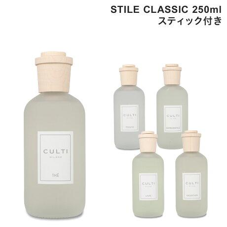 CULTI MILANO STILE CLASSIC クルティ ミラノ スタイル クラシック ディフューザー ルームフレグランス 250ml スティック付き ガラスボトル