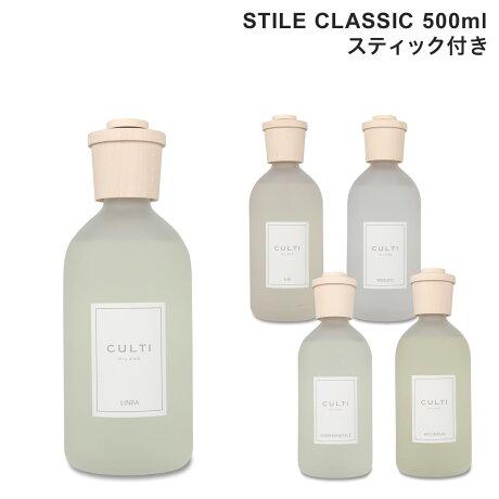 CULTI MILANO STILE CLASSIC クルティ ミラノ スタイル クラシック ディフューザー ルームフレグランス 500ml スティック付き ガラスボトル