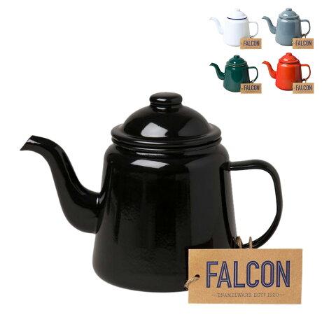 FALCON TEA POT ファルコン ティーポット コーヒー ケトル 1L 直火対応 ブラック ホワイト グレー レッド 黒 白 7FCTP