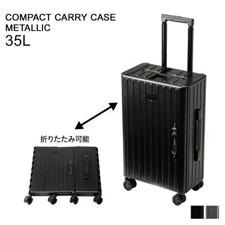 &FLAT COMPACT CARRY CASE METALLIC アンドフラット キャリーケース スーツケース キャリーバッグ メンズ レディース 35L 折り畳める 機内持ち込み ブラック シルバー 黒 FL14-4-00001