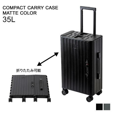 &FLAT COMPACT CARRY CASE MATTE COLOR アンドフラット キャリーケース スーツケース キャリーバッグ メンズ レディース 35L 折り畳める 機内持ち込み ブラック グレー 黒 FL14-4-00002
