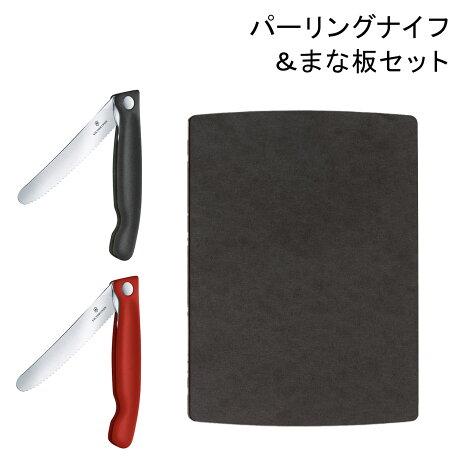 VICTORINOX ビクトリノックス 折りたたみナイフ まな板 セット フォールディングナイフ カッティングボード 刃渡り11cm 6.7191 [予約 9月下旬 新入荷予定]
