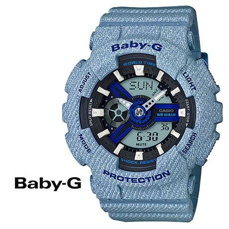 CASIO BABY-G カシオ 腕時計 BA-110DE-2A2JF BABY G ベビージー ベビーG デニム ライトブルー レディース 防水 [177]