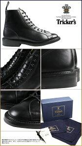 トリッカーズTricker's楽天最安値送料無料正規通販靴カントリーシューズブーツウイングチップ
