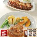 【送料無料 ギフト 詰め合わせ 詰合せ ハンバーグ 惣菜 肉ギフト 肉 贈り物