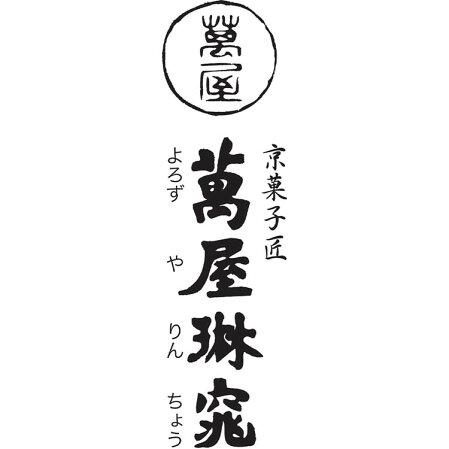 【送料無料ギフトスイーツ】京都萬屋琳窕京の竹筒水ようかん(YJ-TKRO)