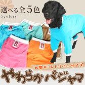 【安心の日本製】 大型犬用 やわらか パジャマ(ロンパース)【大型犬・レトリバーサイズ】【カバーオール・つなぎ・長袖】【あす楽対応_関東】、【あす楽対応】etc