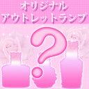 【オリジナルアウトレットランプ】 【1万円以上送料無料】【アロマポット アロマ アロマランプ】