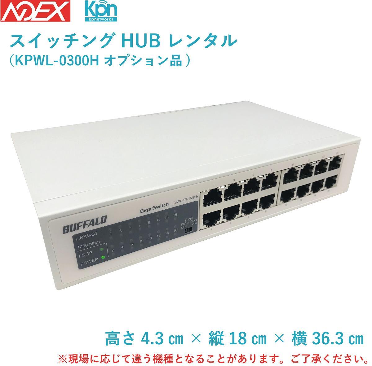 【レンタル】KPWL-0300H スイッチングHUB