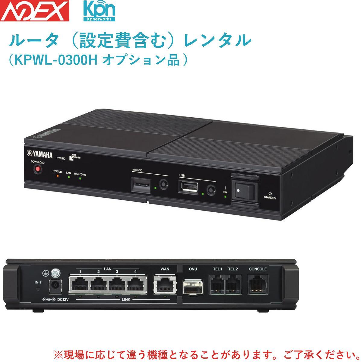 【レンタル】KPWL-0300H ルータ(設定費含む)