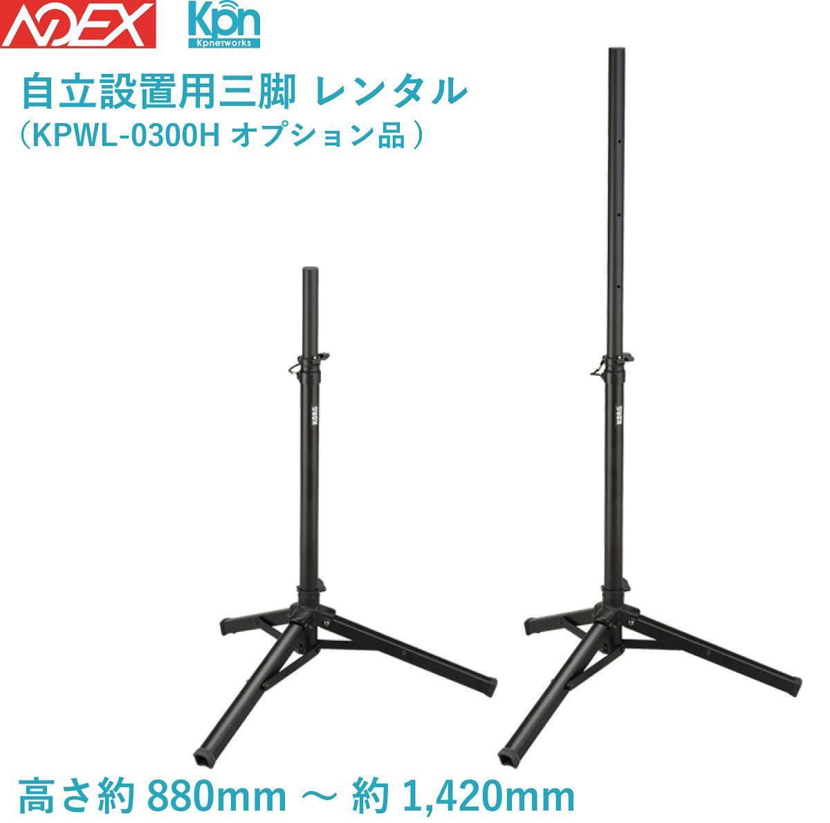 【レンタル】KPWL-0300H 自立設置用三脚
