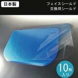 フェイスシールド 交換用シールド 10枚セット 日本製 フェイスガード 防塵・飛沫防止 花粉症対策 長野県の有限会社スワニー製造 送料無料 MADE IN JAPAN 在庫有り