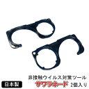 ドアオープナー(2個入り) 日本製 サワラネード 非接触ウイルス対策ツール 送料無料 長野県の有限会社スワニー製造 MADE IN JAPAN