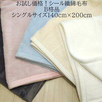ワケありB格品シール織綿毛布!!厳選した綿のブランケットです。日本製毛布シングルサイズ軽量洗える綿100%