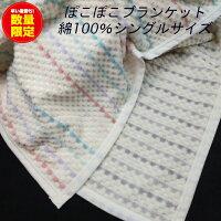 COTTON100%!ふわっ、もこっ、コットンのよさを表現したシール織綿毛布!140cm×200cmシングルサイズ