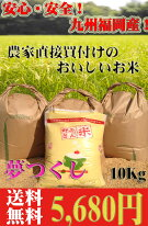 10Kお米
