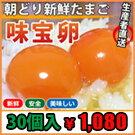 【農場直送☆福岡県鞍手産】新鮮たまご味宝卵30個入り(破損保証10個含む)