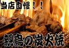 野上さん家の炭火焼
