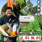 【送料無料】新鮮野菜セットたまごのおまけ付き