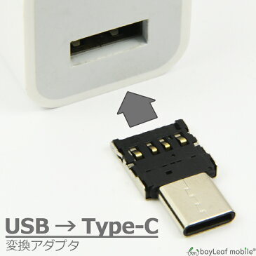 USB → Type-C 変換 OTG アダプタ 小型 データ移行 スマホ スマートフォン タブレット android アンドロイド フラッシュメモリ キーボード マウス
