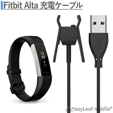 Fitbit Alta フィットオルト 充電ケーブル クリップ 急速充電 高耐久 断線防止 USBケーブル 充電器 ケーブル 30cm