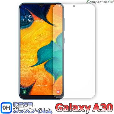Galaxy A30 ギャラクシー 液晶保護 強化ガラス フィルム スマホ 旭硝子 飛散防止 硬度9H ラウンドエッジ