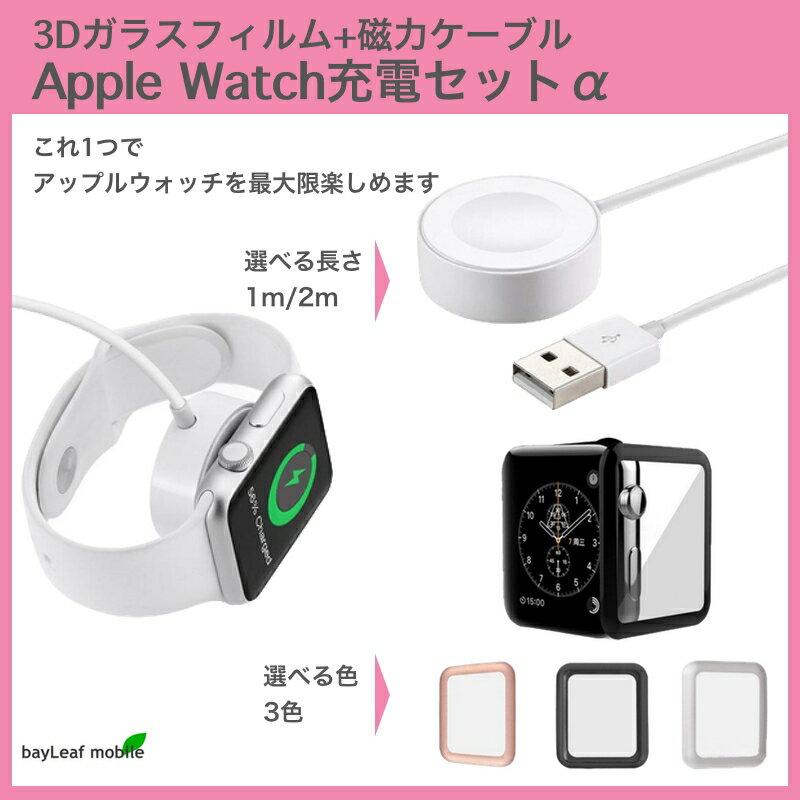 Apple Watch 磁気充電ケーブル 1m 2m 42mm マグネット式 アップルウォッチ ワイヤレス 充電器