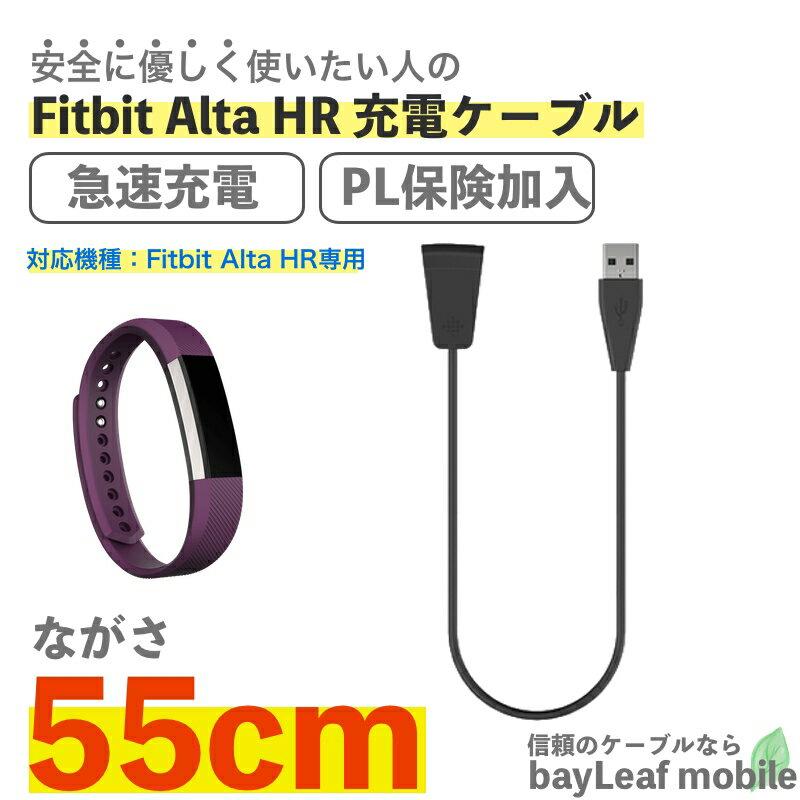 Fitbit Alta HR 充電ケーブル 急速充電 高耐久 断線防止  USBケーブル 充電器 55cm
