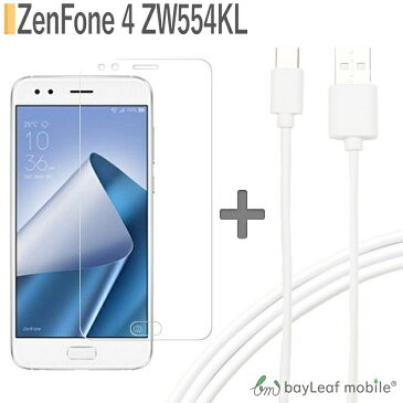 ZenFone 4 ZW554KL 5.5インチ 9H 0.26mm 強化ガラス 液晶保護フィルム ゼンフォン スマホ タイプC USB Type-C ケーブル 2m USB2.0 Type-c対応充電ケーブル