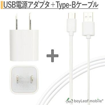 充電 アダプタ usb コンセント acアダプタ アダプター スマホ スマートフォン 1ポート micro USBケーブル マイクロUSB Android用 1m 充電ケーブル