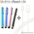iPhone充電 ケーブル アダプタ 最新iOS 同期 急速 無線充電 スタイラス タッチペン 使いやすい ペン先細い 円盤型