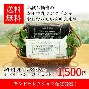 【お試し価格!】安田牛乳ラングドシャ(ホワイト・ショコラ6枚入り×1個)【送料無料,菓子】